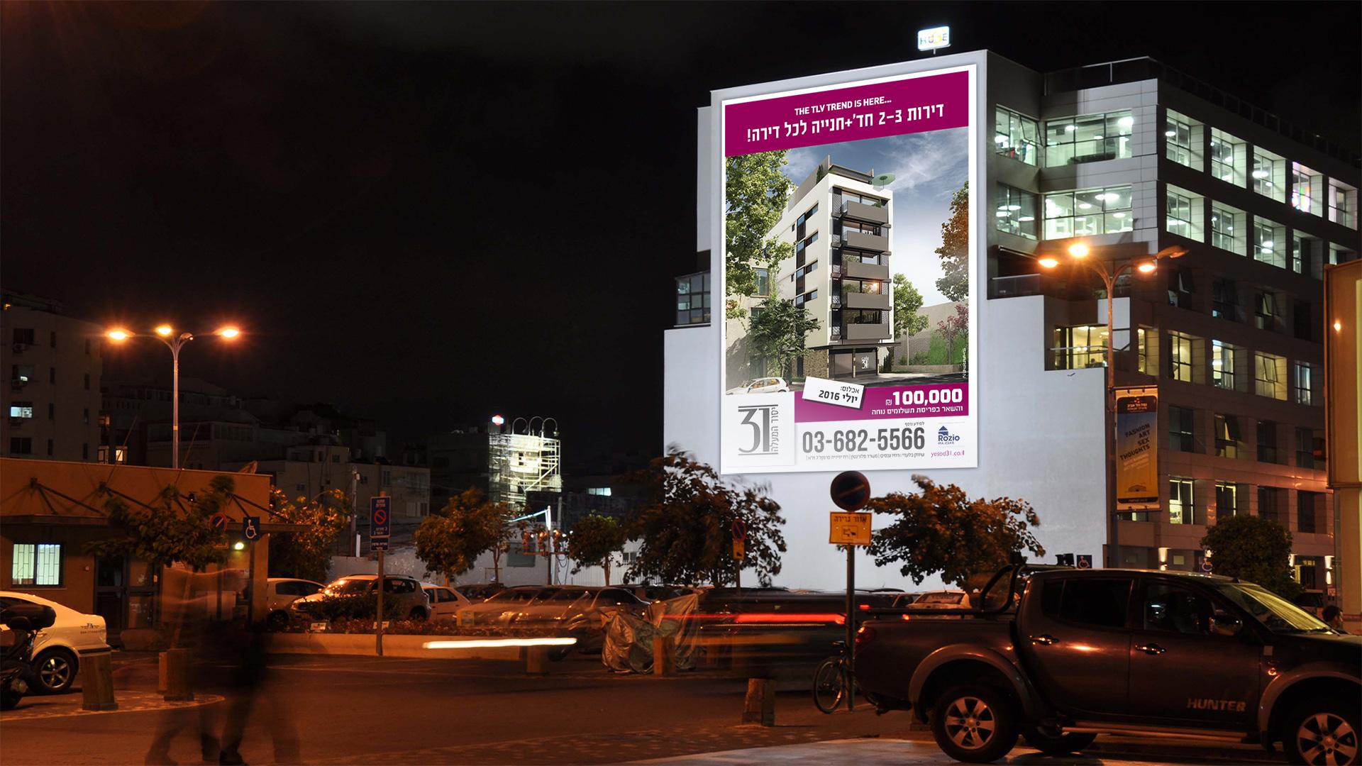 Yesod Hamaala | Billboard Design
